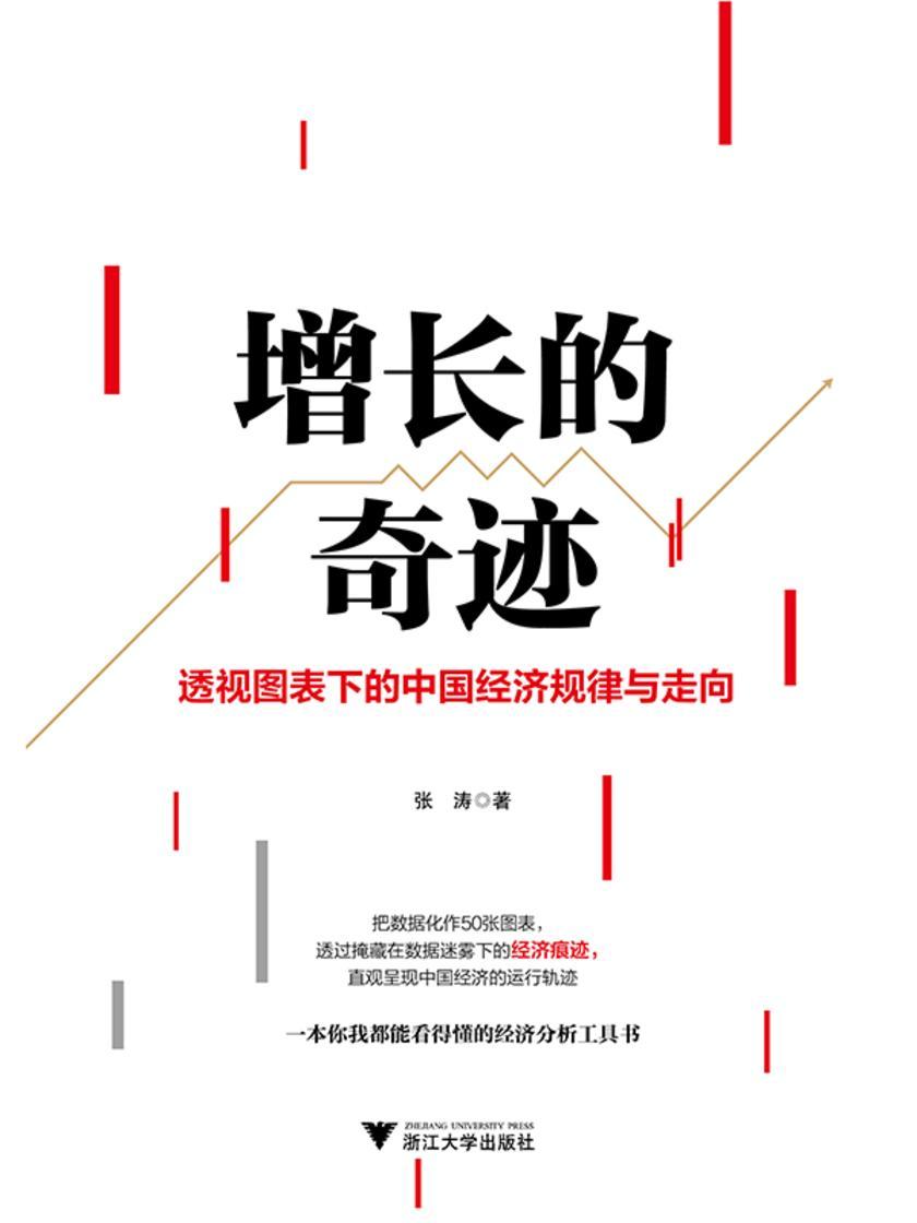增长的奇迹:透视图表下的中国经济规律与走向