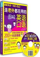 图解英语一本就GO--连老外都在用的图解英语口语(附光盘)(试读本)