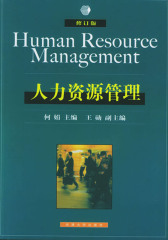 人力资源管理(修订版)