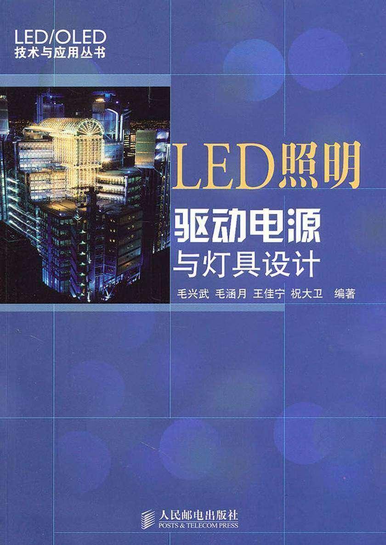 LED照明驱动电源与灯具设计(仅适用PC阅读)
