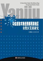 以信息技术推进西部民族地区农牧区发展研究