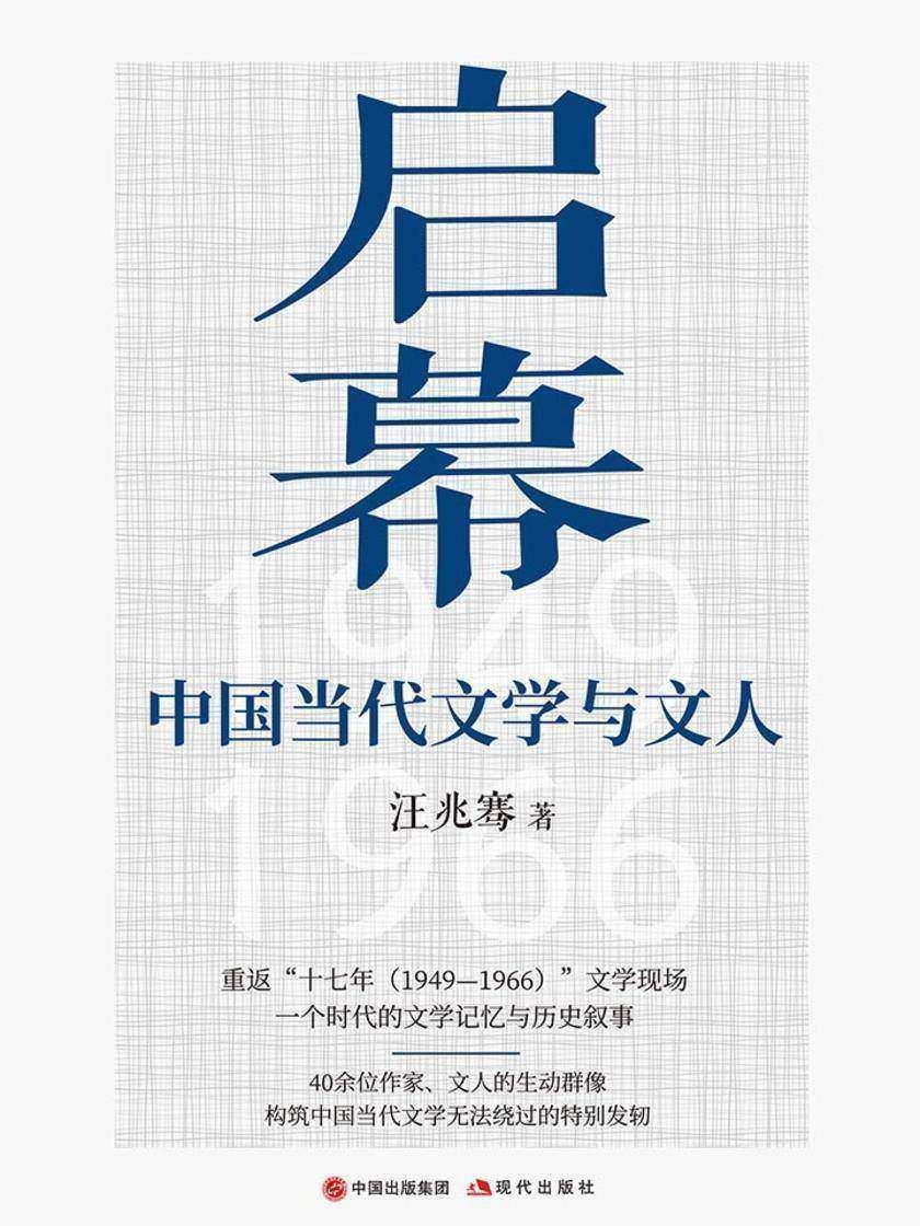 启幕:中国当代文学与文人