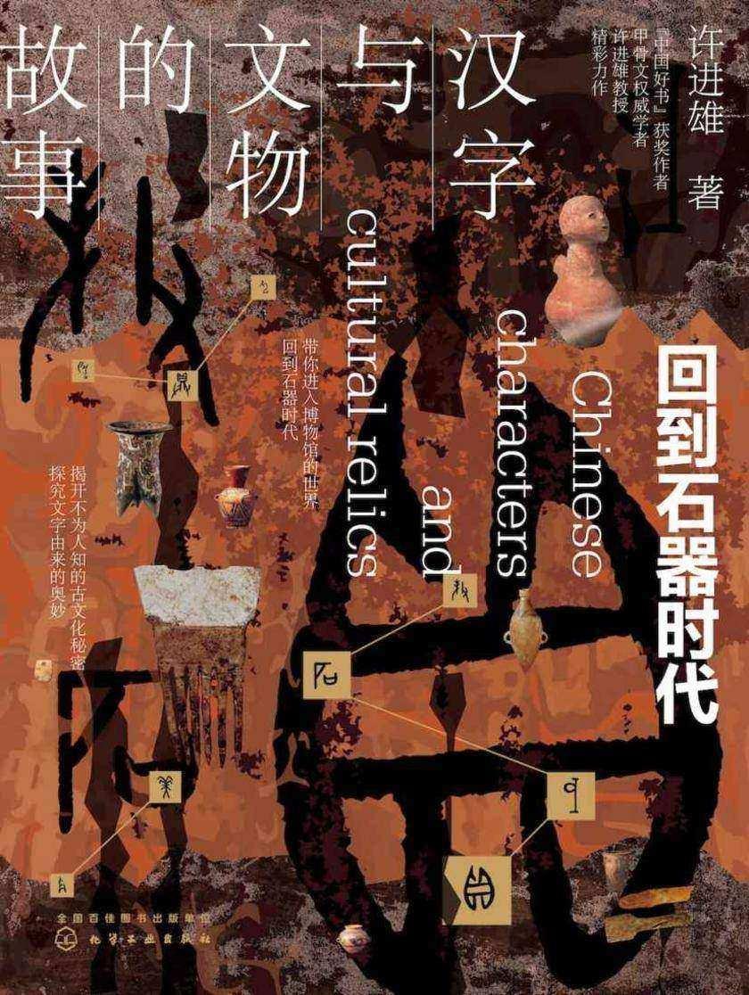 汉字与文物的故事-回到石器时代