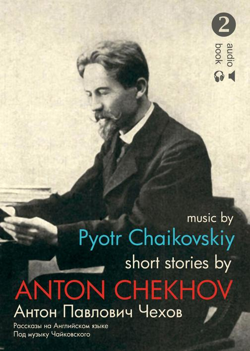 Short Stories by Anton Chekhov: Talent and Other Stories, Volume 2