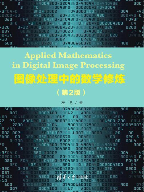 图像处理中的数学修炼(第2版)