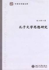 孔子文学思想研究(仅适用PC阅读)