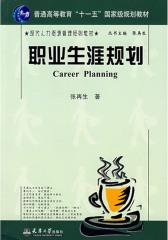 现代人力资源管理系列教材·职业生涯规划(第3版)(仅适用PC阅读)