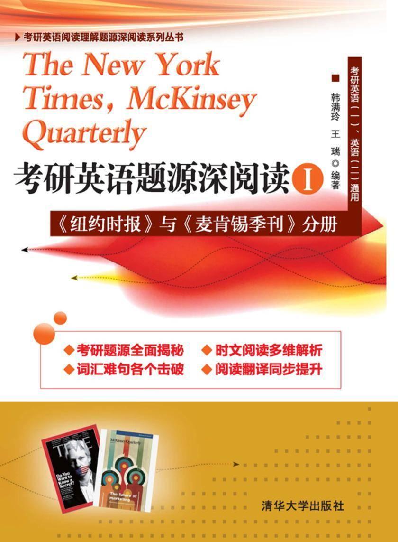 考研英语题源深阅读Ⅰ:《纽约时报》与《麦肯锡季刊》分册(仅适用PC阅读)
