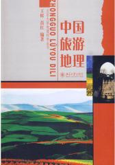中国旅游地理(仅适用PC阅读)