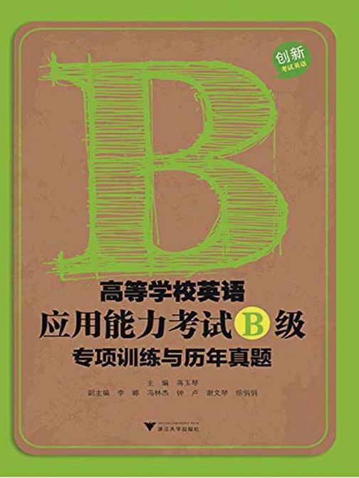 高等学校英语应用能力考试B级专项训练与历年真题