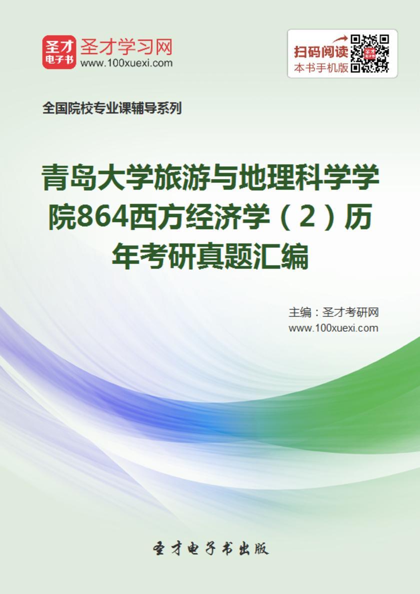 青岛大学旅游与地理科学学院864西方经济学(2)历年考研真题汇编