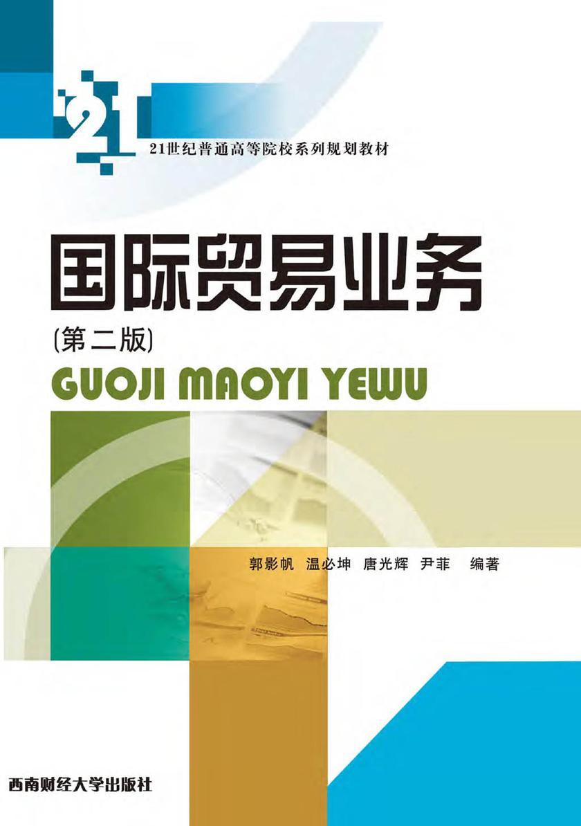 国际贸易业务(第二版)