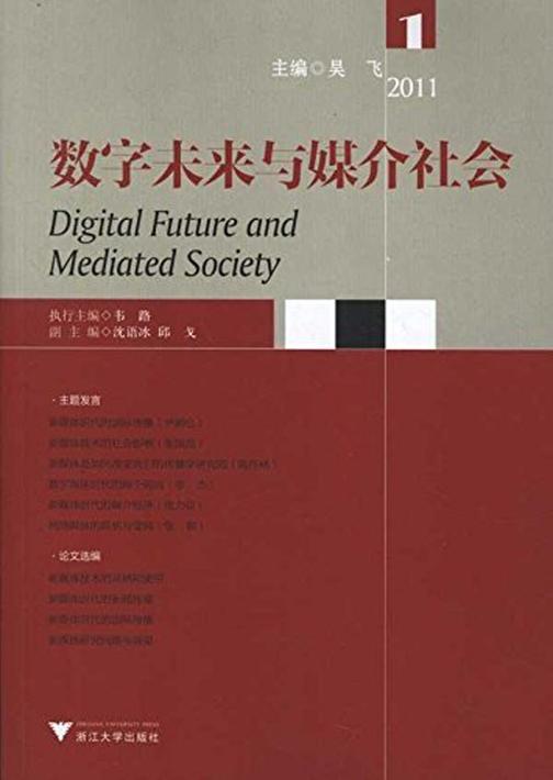数字未来与媒介社会2011(第1期)