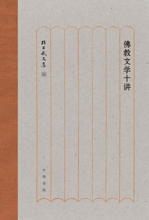佛教文学十讲(精)--孙昌武文集