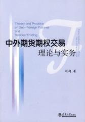 中外期货期权交易理论与实务(仅适用PC阅读)