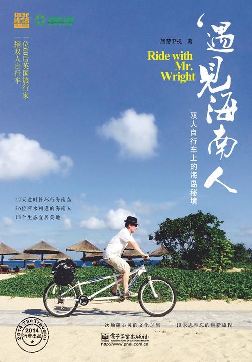 遇见海南人:双人自行车上的海岛秘境