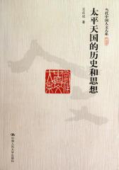 太平天国的历史和思想(当代中国人文大系)