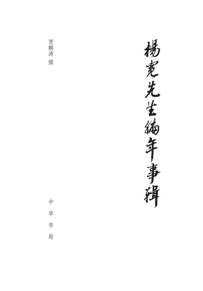杨宽先生编年事辑(精)