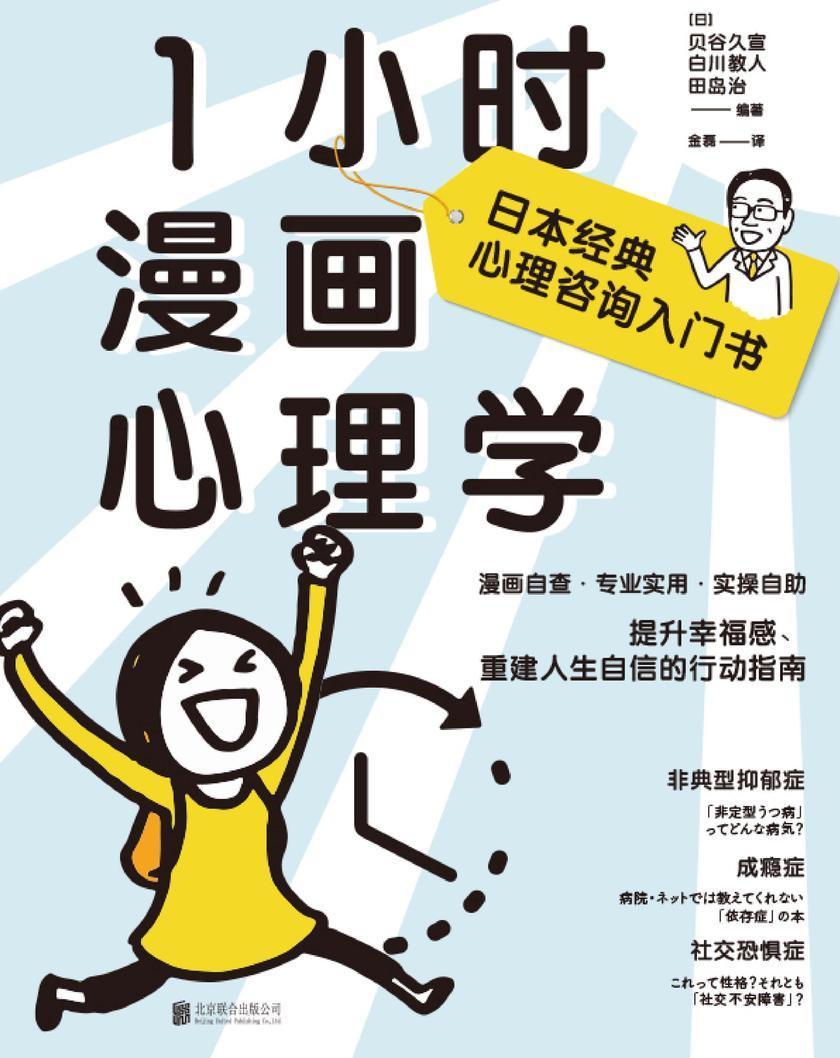 1小时漫画心理学【日本经典心理咨询入门书!】
