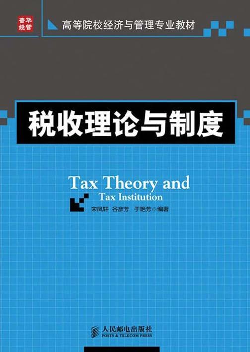 税收理论与制度