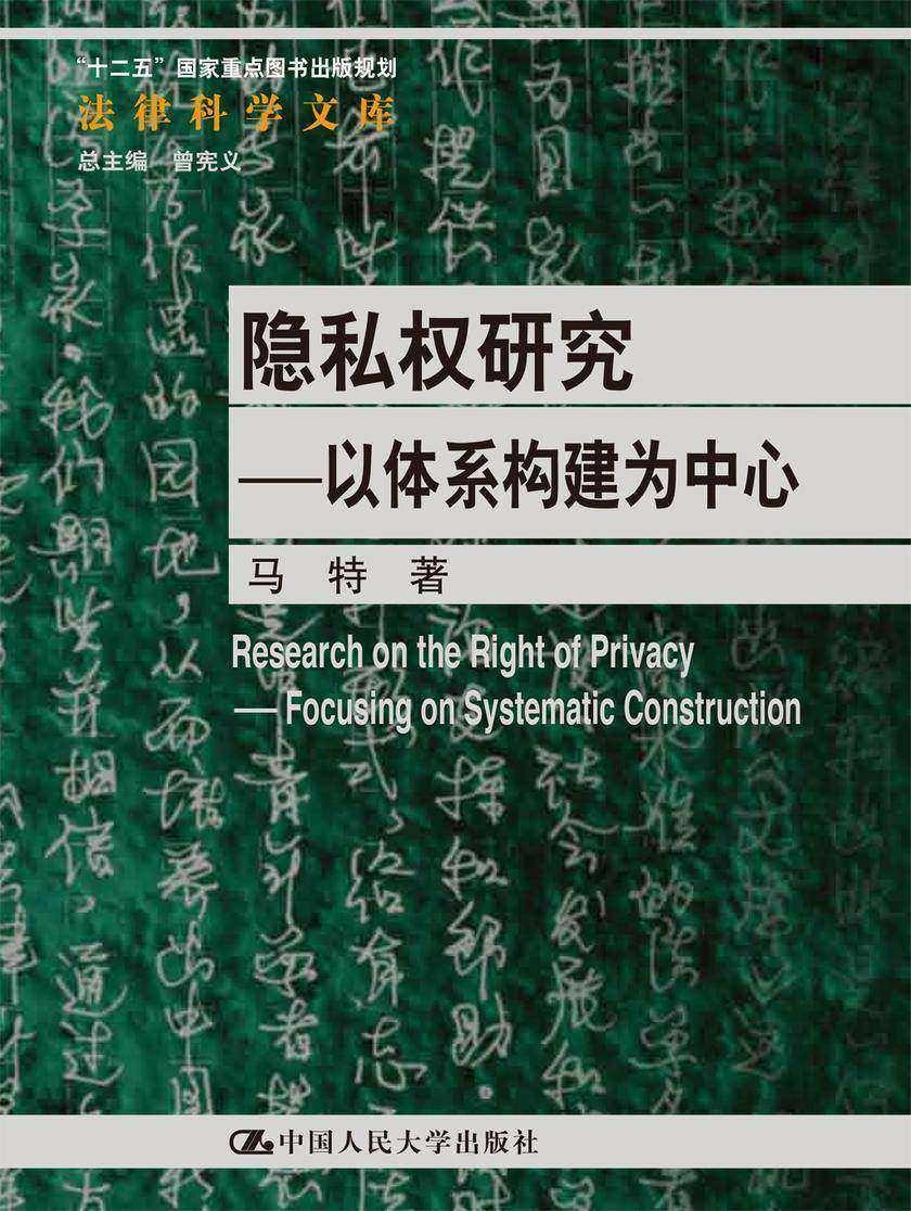 隐私权研究:以体系构建为中心
