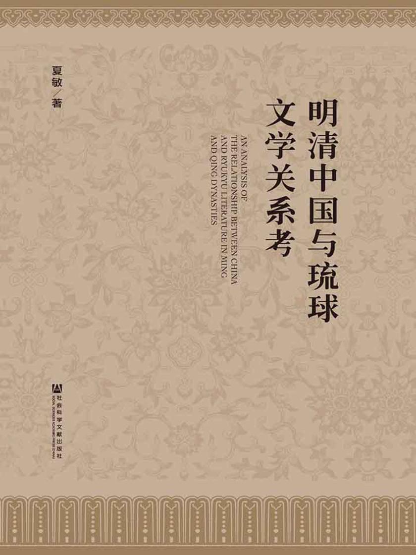 明清中国与琉球文学关系考