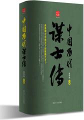 中国历代谋士传 回顾丛书(试读本)