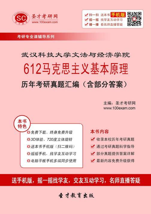 武汉科技大学文法与经济学院612马克思主义基本原理历年考研真题汇编(含部分答案)