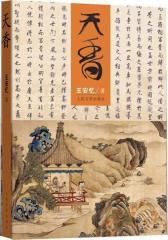 天香(试读本)
