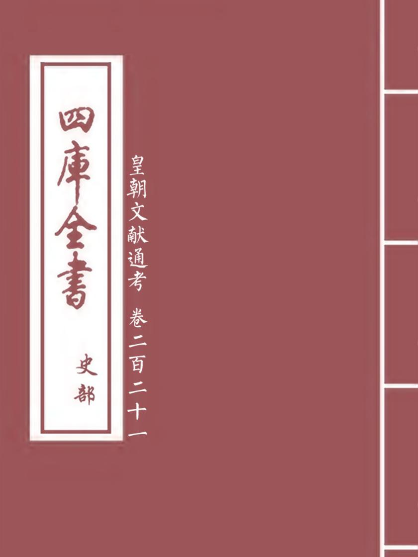 皇朝文献通考卷二百二十一