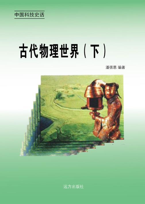 古代物理世界(下)