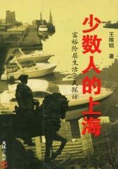 少数人的上海――富裕阶层生活方式探访