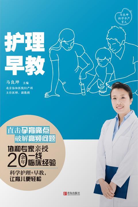 护理 · 早教