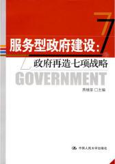 服务型政府建设:政府再造七项战略(仅适用PC阅读)
