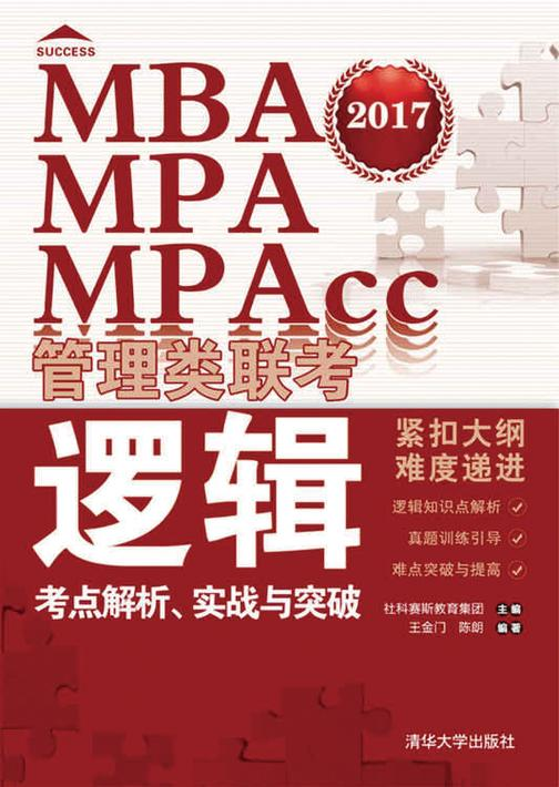MBA、MPA、MPAcc管理类联考逻辑考点解析、实战与突破