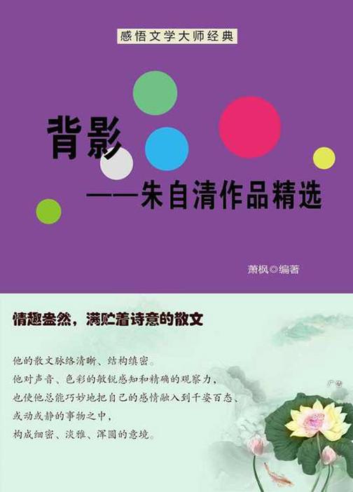 背影——朱自清作品精选