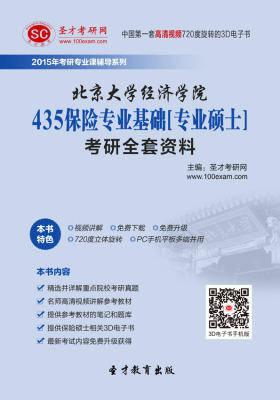 [3D电子书]圣才学习网·2015年北京大学经济学院435保险专业基础[专业硕士]考研全套资料(仅适用PC阅读)