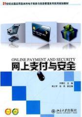 网上支付与安全(仅适用PC阅读)