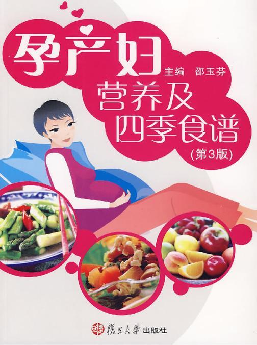 孕产妇营养及四季食谱(第3版)