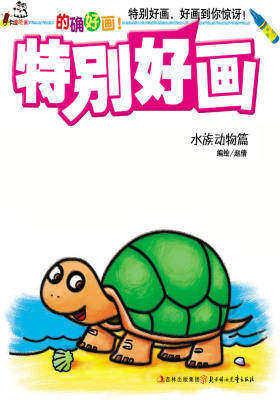 特别好画:水族动物篇(仅适用PC阅读)