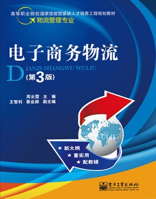 电子商务物流(第3版)