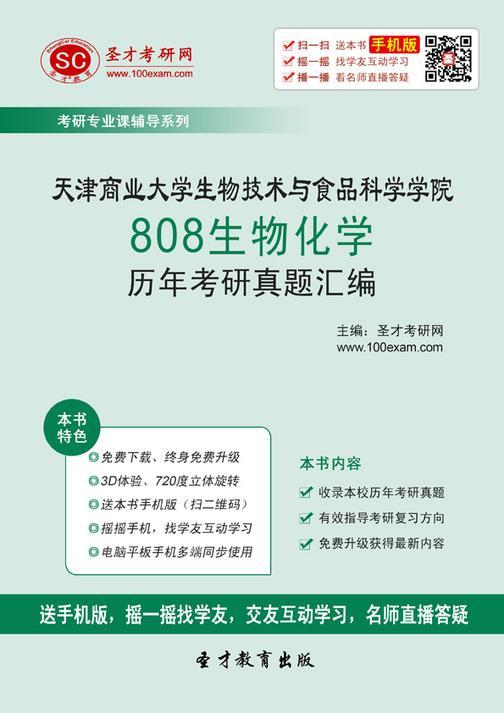 天津商业大学生物技术与食品科学学院808生物化学历年考研真题汇编