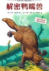 听科学博士讲探索故事:解密鸭嘴兽(试读本)