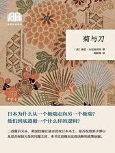 菊与刀--国民阅读经典(平装)