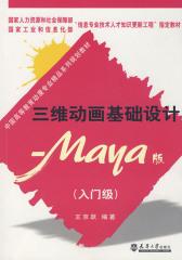 三维动画基础设计:Maya版(入门级)(仅适用PC阅读)