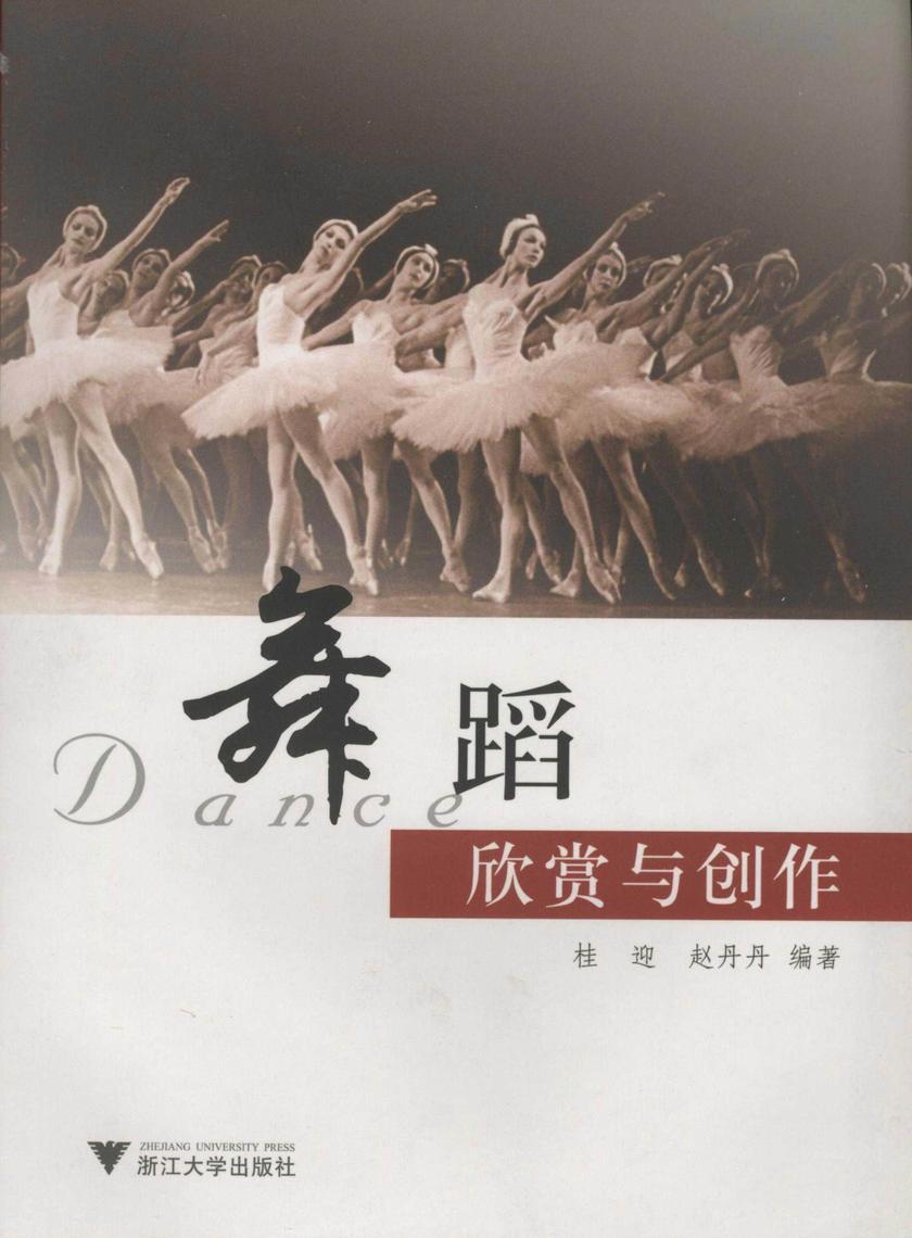 舞蹈欣赏与创作(仅适用PC阅读)