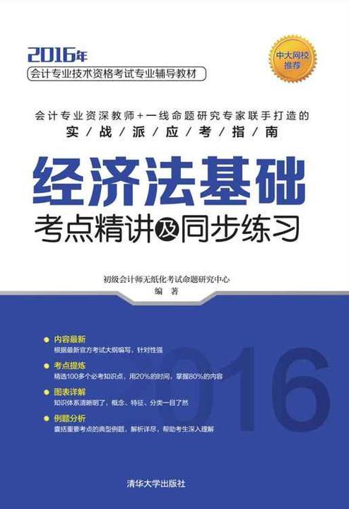 经济法基础考点精讲及同步练习