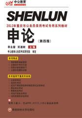 2012年重庆市公务员录用考试专用系列教材:申论(第四版)