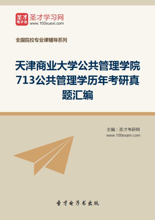 天津商业大学公共管理学院713公共管理学历年考研真题汇编