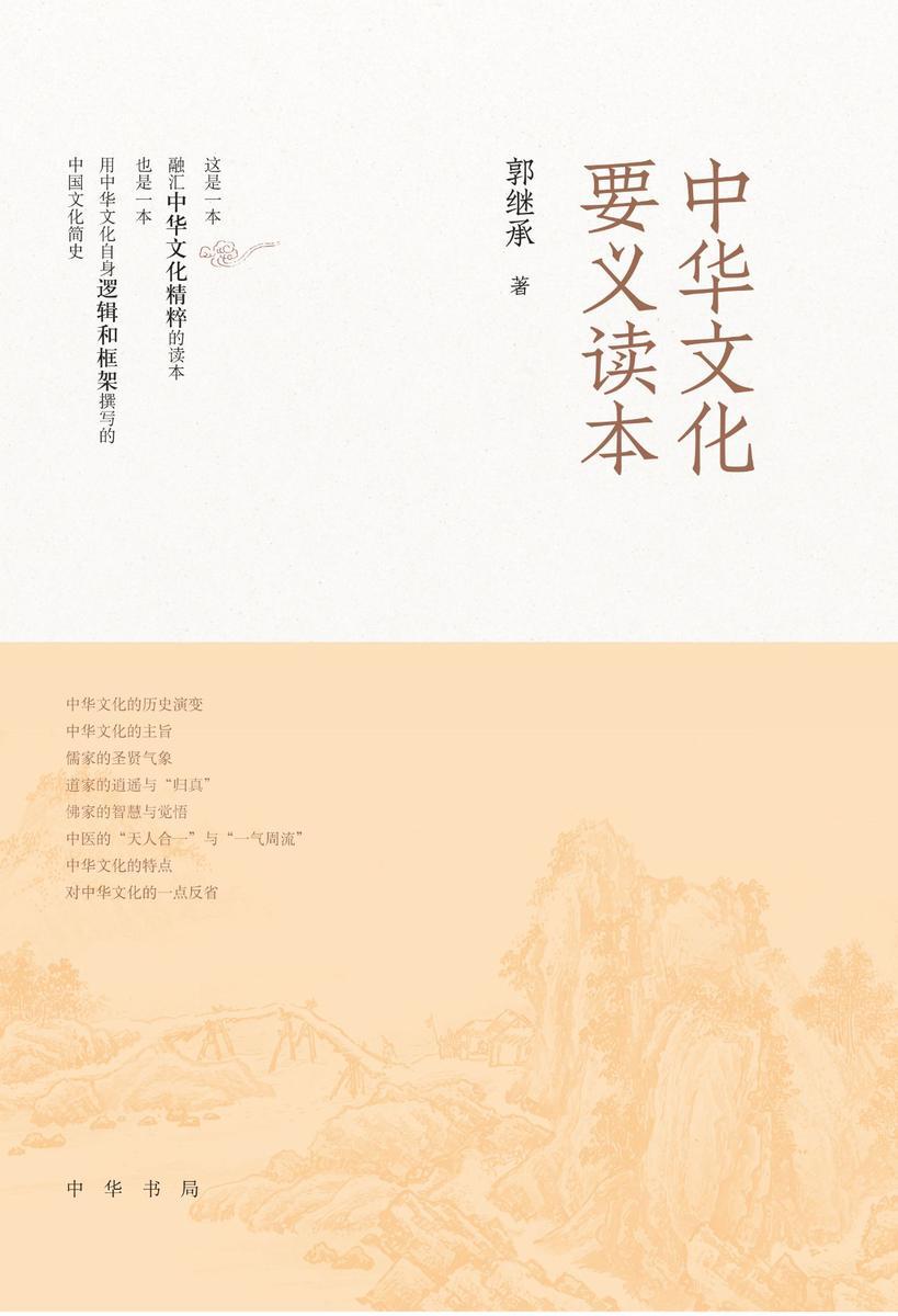 中华文化要义读本